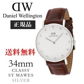 Daniel Wellington(ダニエル ウェリントン)セントモース/シルバー クオーツ 34mm 腕時計 0960DW クラッシー Classy St Mawes 34mm 時計 スワロフスキー ウォッチ 大人気ブランド カジュアル フォーマル ユニセックス