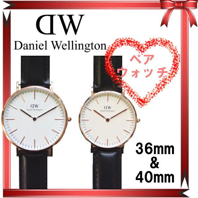【正規品】Daniel Wellington / ダニエルウェリントン 腕時計 ペアウォッチ 40mm×36mm メンズ時計 レディース時計 ユニセックス時計 ペアウォッチ 時計 プレゼント 男性プレゼント 就職祝い 入学祝い 誕生日プレゼント0107DW 0508DW