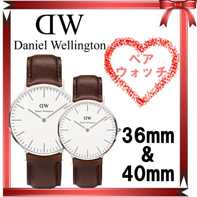 【正規品】Daniel Wellington / ダニエルウェリントン 腕時計 ペアウォッチ 40mm×36mm メンズ時計 レディース時計 ユニセックス時計 ペアウォッチ 時計 プレゼント 男性プレゼント 就職祝い 入学祝い 誕生日プレゼント 0209DW 0611DW