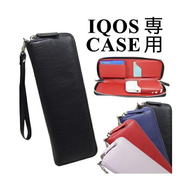 アイコス ケース クリーナー 収納可 ロングタイプ 財布型 内側マグネット式 電子タバコ IQOS アイコス アイコス シール glo ケースグロー glo グロー ケース iqos ケース 収納可 コスメポーチ 白 ホワイト メイクボックス iqos ケース ミニ財布 かわいい