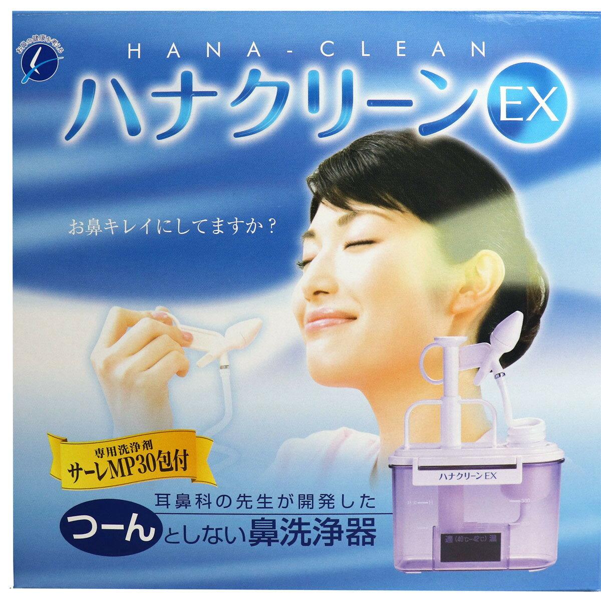 ハナクリーンEX 花粉症対策 鼻洗浄器 風邪予防 風邪対策 アレルギー対策 蓄膿症 いびき防止 いびき対策 安眠 乾燥 鼻乾燥 インフルエンザ予防 鼻洗浄 作業仕事 汚染空気