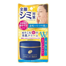 シミ シワ対策 美肌クリーム プラセホワイター薬用美白エッセンスクリーム 55g 小じわ対策 就寝前 乾燥肌 うるおい プラセンタ 美白 美容クリーム