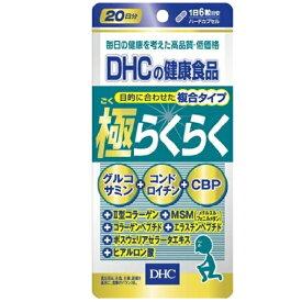 DHC 極らくらく 20日分 120粒入 グルコサミン コンドロイチン 2型コラーゲン CBP 曲げ伸ばし サポート 関節痛 老化予防 ヒアルロン酸 コラーゲン