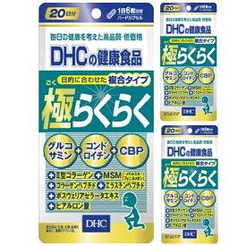 3個セット 60日分 DHC 極らくらく 20日分 120粒入×3 グルコサミン コンドロイチン 2型コラーゲン CBP 曲げ伸ばし サポート 関節痛 老化予防 ヒアルロン酸 コラーゲン