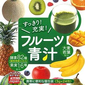 お試し1箱 24袋 フルーツ青汁 大麦若葉 国産 青汁 ダイエット サプリメント サプリ 野菜不足 酵素 美容 健康