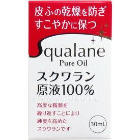 皮膚の乾燥防止 保湿 スクワラン原液 100% 30mlスクワラン 無香料 無着色 防腐剤フリー 界面活性剤フリー 赤ちゃん使用可能