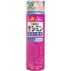 薬用ケシミン 浸透化粧水 薬用浸透化粧水 しっとりもちもち肌 160mL マスク 荒れ 蒸れ 日焼け しみ そばかす対策 ビタミンC 肌荒れ防止 新陳代謝 引き締め ほてり 紫外線対策 UV対策 就寝時 血行促進