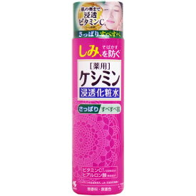 薬用ケシミン 浸透化粧水 さっぱりすべすべ肌 160mL マスク 荒れ 蒸れ 日焼け しみ そばかす対策 シミ抑制 ビタミンC 肌荒れ防止 新陳代謝 引き締め ほてり 紫外線対策 UV対策 就寝時 血行促進