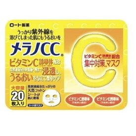 メラノcc マスク 集中対策 20枚 フェイスパック マスク荒れ 日焼け跡 紫外線対策 そばかす対策 美白 ニキビ 集中対策 Wビタミン浸透美容液 集中対策 ビタミンC シミ予防 アンチエイジング シミ消し 美容液 ビタミン 紫外線対策