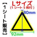 【1シート販売】 PLラベル 三角(PA)★Lサイズ★(縦80mm横92mm、1シート5枚付)