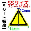 【5シート販売】 PLラベル 三角(PA)★SSサイズ★(縦12mm横14mm、1シート30枚付) ご注文の「個数→1」で5シートです