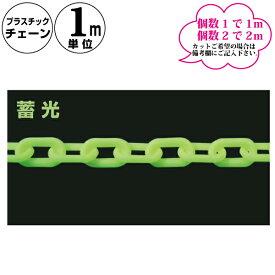 【蓄光チェーン】【プラチェーン】プラスチックチェーン6mm1m単位で切り売りしています蓄光タイプ