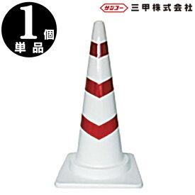 スコッチコーン M 700H ホワイト/赤反射 【駐車場 ポール・駐車禁止・パイロン・三角コーン・スコッチコーン】