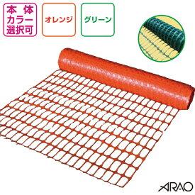 送料無料【オレンジネット・仮囲い】ネットプロテクター 1×50m巻 オレンジorグリーン