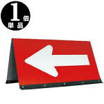 ☆矢印板☆ガルバ製山型矢印板500×900mm赤白