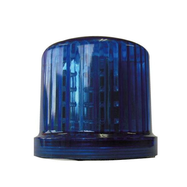電池式回転灯 LED回転灯 青 【点滅灯/工事灯/警告灯/非常灯/フラッシュライト】