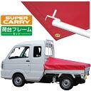 スズキ スーパー キャリイ 軽トラック 荷台シート エステル帆布 1.97m×1.8m×1.65m レッド 荷台フレームセット【荷台…