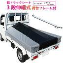 【送料無料】軽トラック 荷台シート 前部2.0×後部1.8m×長さ2.2m ブラック/シルバー ツートンカラー ※アルミ製荷台…