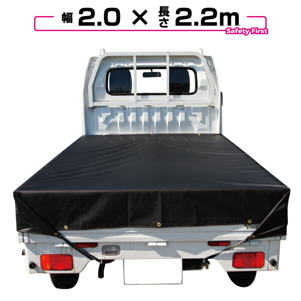 【送料無料】軽トラック 荷台シート 2.0m×2.2m ブラック 【軽トラック シート・トラックシート・軽トラック シートカバー・トラック 用品 軽トラシート 軽トラック 荷台 幌】