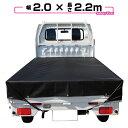 【送料無料】軽トラック 荷台シート 2.0m×2.2m ブラック 【軽トラック シート・トラックシート・軽トラック シートカ…