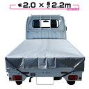 軽トラック 荷台シート 2.0m×2.2m シルバー 【軽トラック シート・トラックシート・軽トラック シートカバー・トラッ…