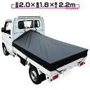 軽トラック 荷台シート 前部2.0×後部1.8m×長さ2.2m ブラック ※アルミ製荷台フレーム別売【軽トラック シート・トラ…