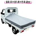 軽トラック 荷台シート 前部2.0×後部1.8m×長さ2.2m シルバー ※アルミ製荷台フレーム別売【軽トラック シート・トラ…