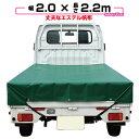 軽トラック 荷台シート エステル帆布 #6000 2.0m×2.2m グリーン 【軽トラック シート・トラックシート・軽トラッ…