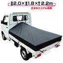 軽トラック 荷台シート エステル帆布 ブラック 2.0m×1.8m×2.2m ※アルミ製荷台フレーム別売【軽トラック シート・…