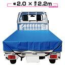 【送料無料】軽トラック 荷台シート 2.0m×2.2m ブルー 【軽トラック シート・トラックシート・軽トラック シートカバ…
