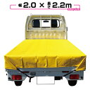 【送料無料】軽トラック 荷台シート 2.0m×2.2m イエロー 【軽トラック シート・トラックシート・軽トラック シートカ…