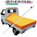 【送料無料】軽トラック 荷台シート 前部2.0×後部1.8m×長さ2.2m オレンジ ※アルミ製荷台フレームセット【軽トラッ…