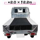 軽トラック 荷台シート 2.0m×2.2m ブラック/シルバー 【軽トラック シート・トラックシート・軽トラック シートカバ…