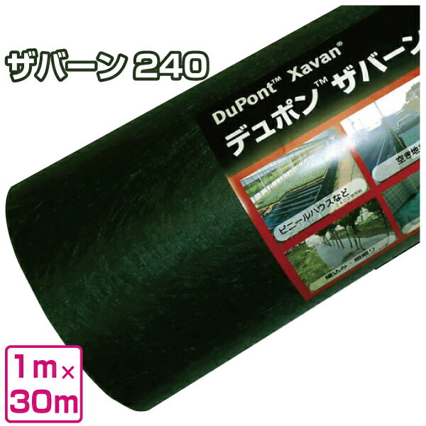 【楽天カードでポイント15倍〜】防草シート ザバーン 240グリーン 1m×30m