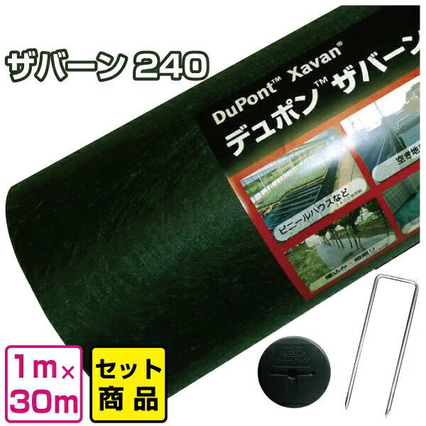 防草シート ザバーン 240グリーン 1m×30m コ型ピン+ワッシャー各50個セット