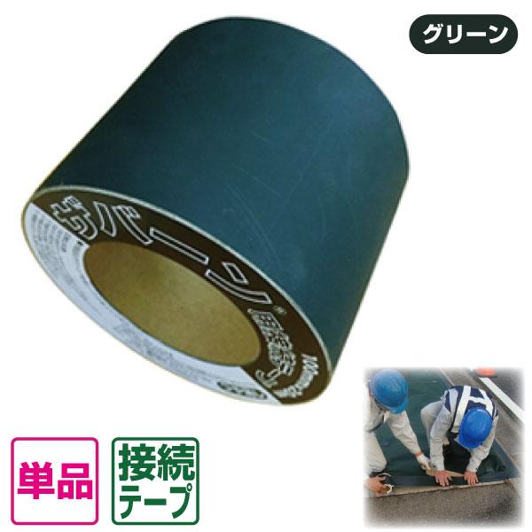 【楽天カードでポイント15倍〜】防草シート ザバーン 接続テープグリーン 10cm×20m