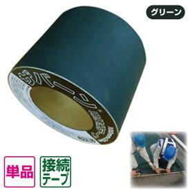 防草シート ザバーン 接続テープグリーン 10cm×20m