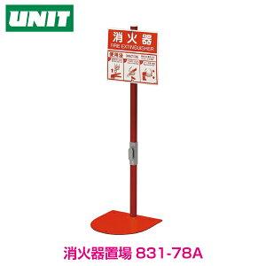 【消火器用品】消火器スタンド 1本用(ABC用)10・20型用 831-78