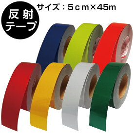 【送料無料】反射テープ 50mm×45m巻 赤・黄・白・緑・青・蛍光イエロー・蛍光オレンジ 全7色【反射シール・反射ステッカー・反射材】