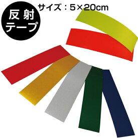 反射テープ 50mm×20cm 赤・黄・白・緑・青・蛍光イエロー・蛍光オレンジ 全7色【反射シール・反射ステッカー・反射材】