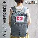 非常用リュックサック単品 おしゃれな防災リュック 非常用持ち出し袋単品 防災グッズ入れに 地震 災害時 新規オープン…