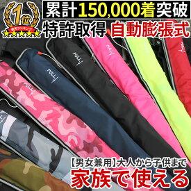 【クーポンで最大20%OFF】 ライフジャケット 釣り 自動膨張式 大人用 ウエストタイプ ベルト 救命胴衣
