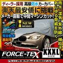 【あす楽】 カーカバー ボディカバー ボディーカバー 自動車カバー XXXLサイズ