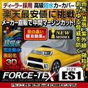 カーカバー ボディカバー ボディーカバー 車カバー ES1サイズ