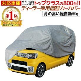 【クーポンで20%OFF】 カーカバー ボディカバー ボディーカバー 自動車カバー 背の高い軽自動車用 長さ342cm 横幅150cm 高さ180cm 【あす楽】