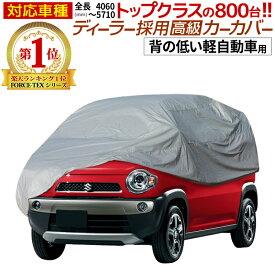 【クーポンで20%OFF】 カーカバー ボディカバー ボディーカバー 自動車カバー 背の低い軽自動車用 長さ342cm 横幅150cm 高さ168cm
