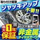【あす楽】 【送料無料】 タイヤチェーン 非金属 高性能 スノーチェーン スタッドレスタイヤ