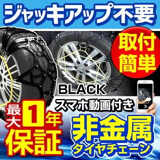 タイヤチェーン非金属スタッドレスタイヤ