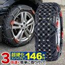 【クーポンで20%OFF】 【予約販売】 タイヤチェーン 非金属 BIGFOOT FAST2 非金属タイヤチェーン スノーチェーン 取…