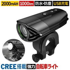自転車ライト 明るさ1000ルーメン 充電式 自転車用 LEDライト防水 防塵 LED 自転車 ロードバイク クロスバイク CREE光源 IP65
